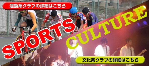 運動系・文化系クラブの詳細