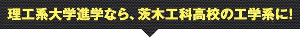 理工系大学進学なら、茨木工科高校の工学系に!