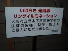 irumi2012-3