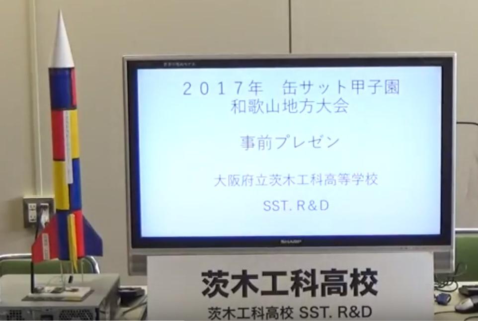2017缶サット甲子園和歌山大会事前プレゼン