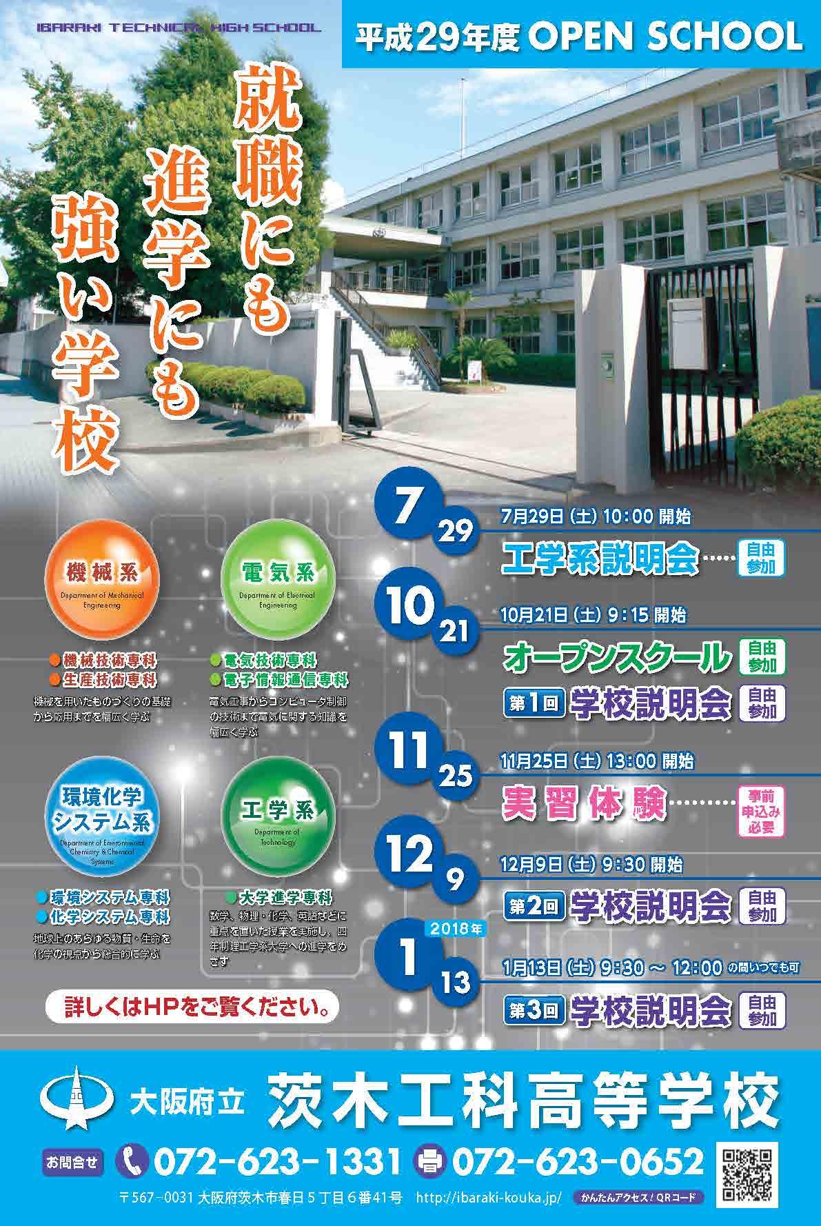 平成29年度学校公開スケジュール
