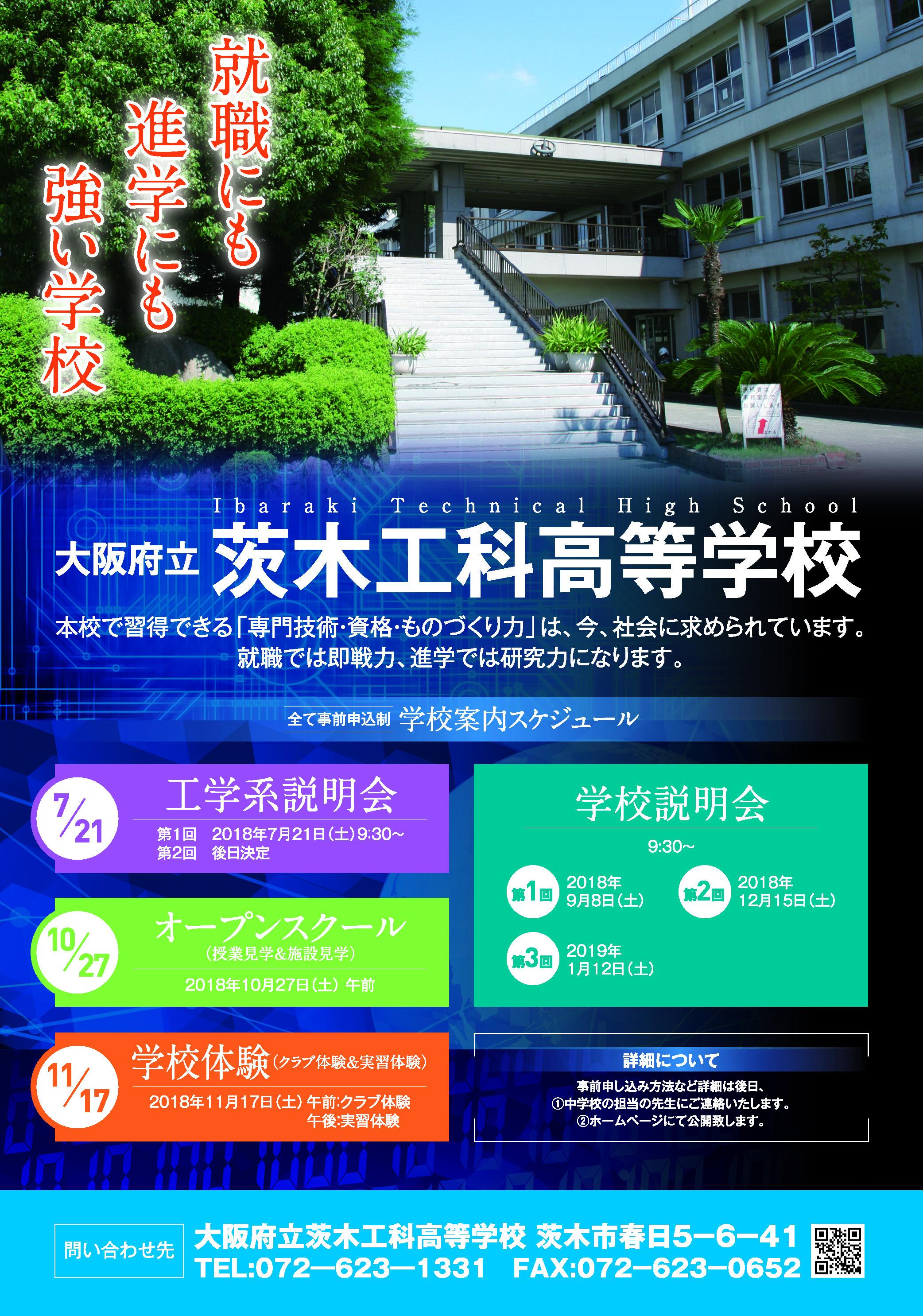 平成30年度学校公開スケジュール