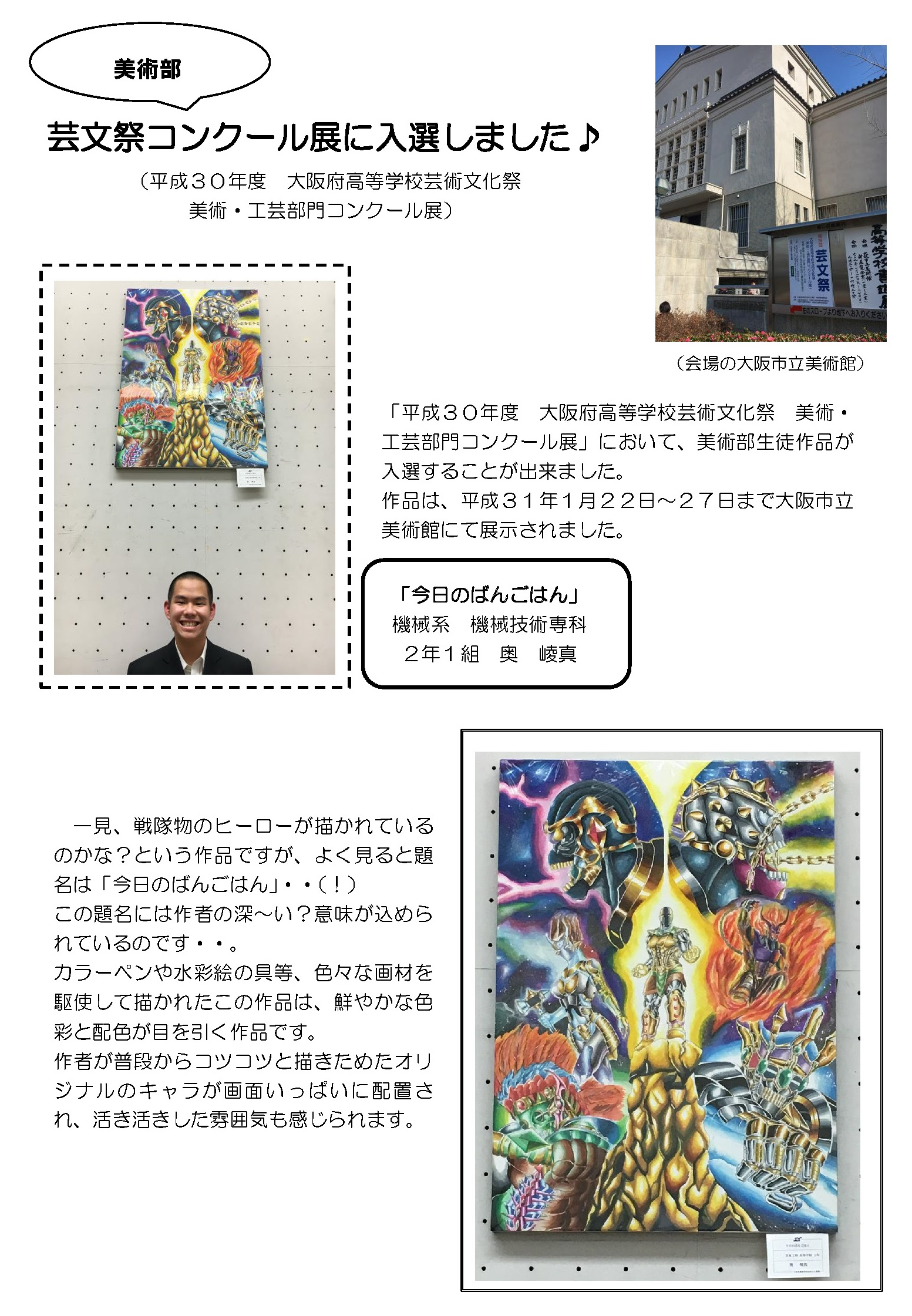30美術部芸文祭コンクール入選