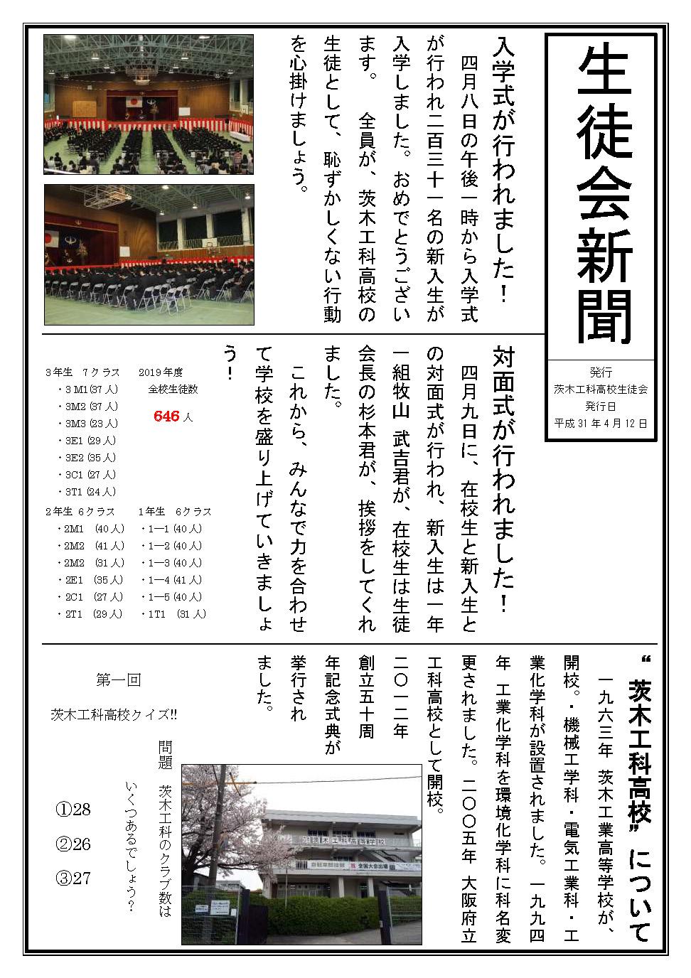2019年度 第1号「入学式号」生徒会新聞