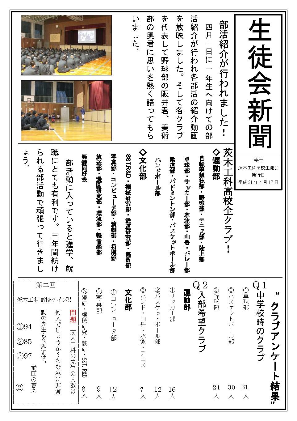 2019年度 第2号「クラブ紹介」生徒会新聞