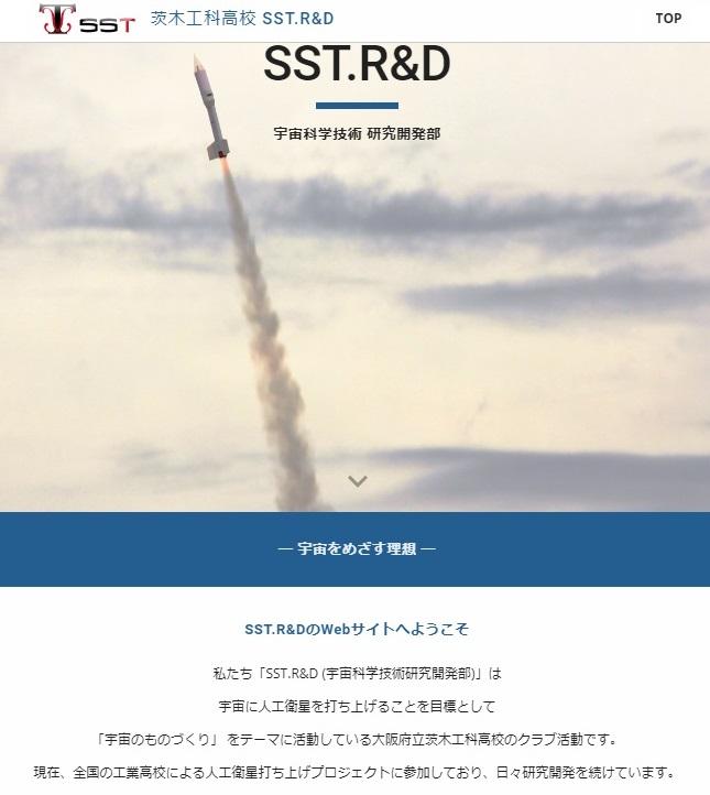 「SST.R&D部」ホームページ