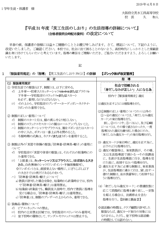 1年保護者宛2019保生活指導の改定1