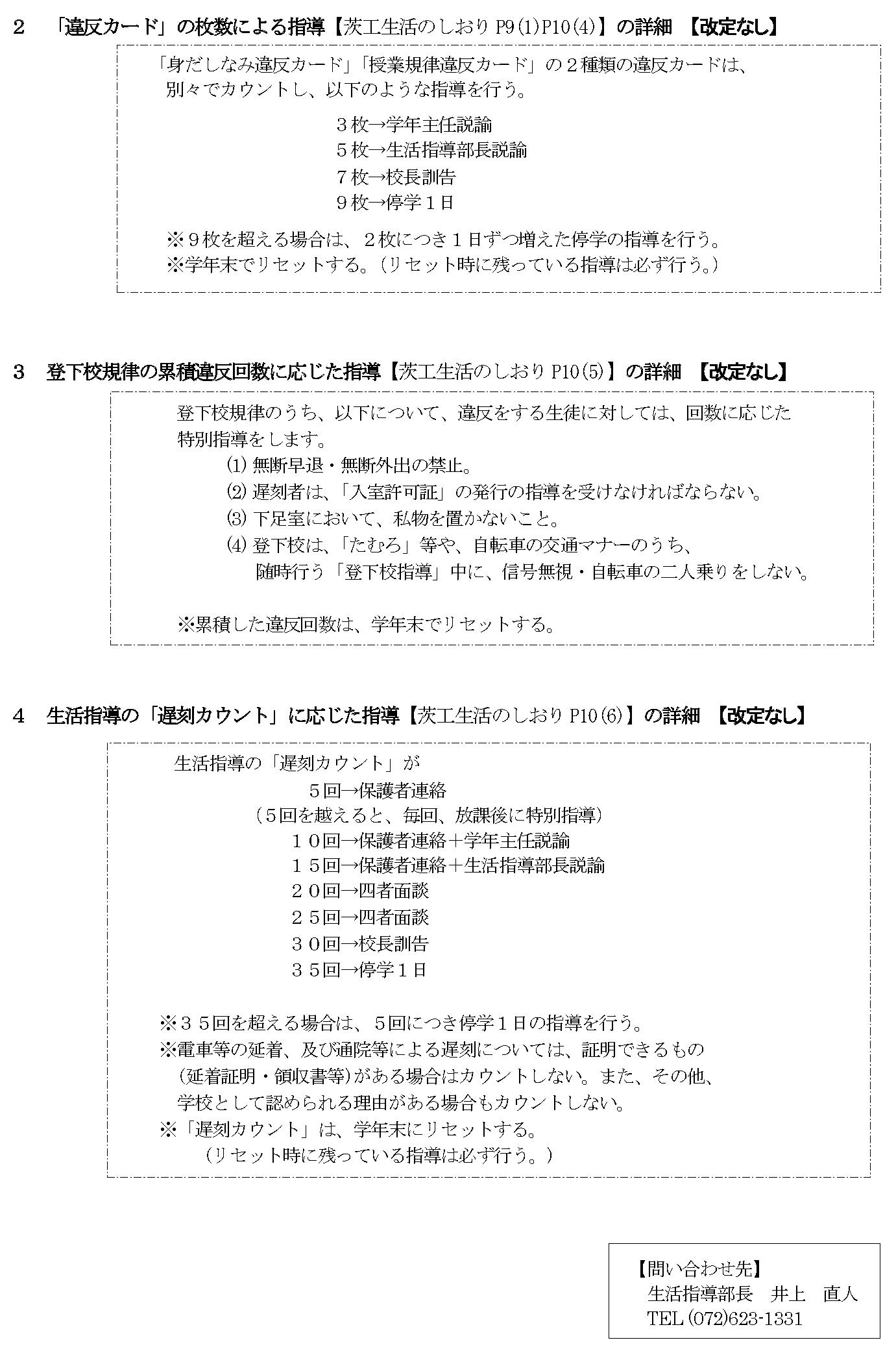 1年保護者宛2019保生活指導の改定2