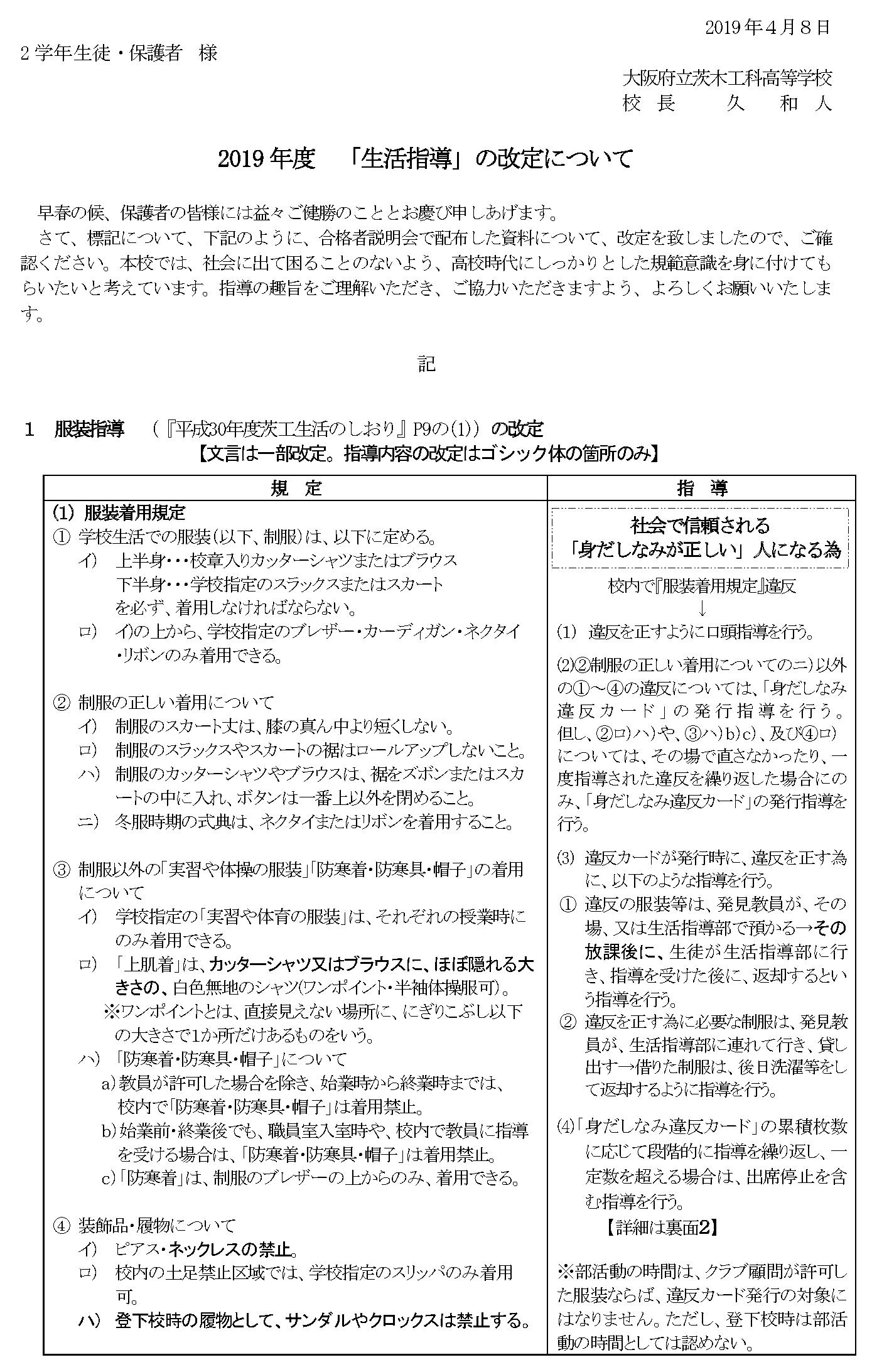 2年保護者宛2019保生活指導の改定1