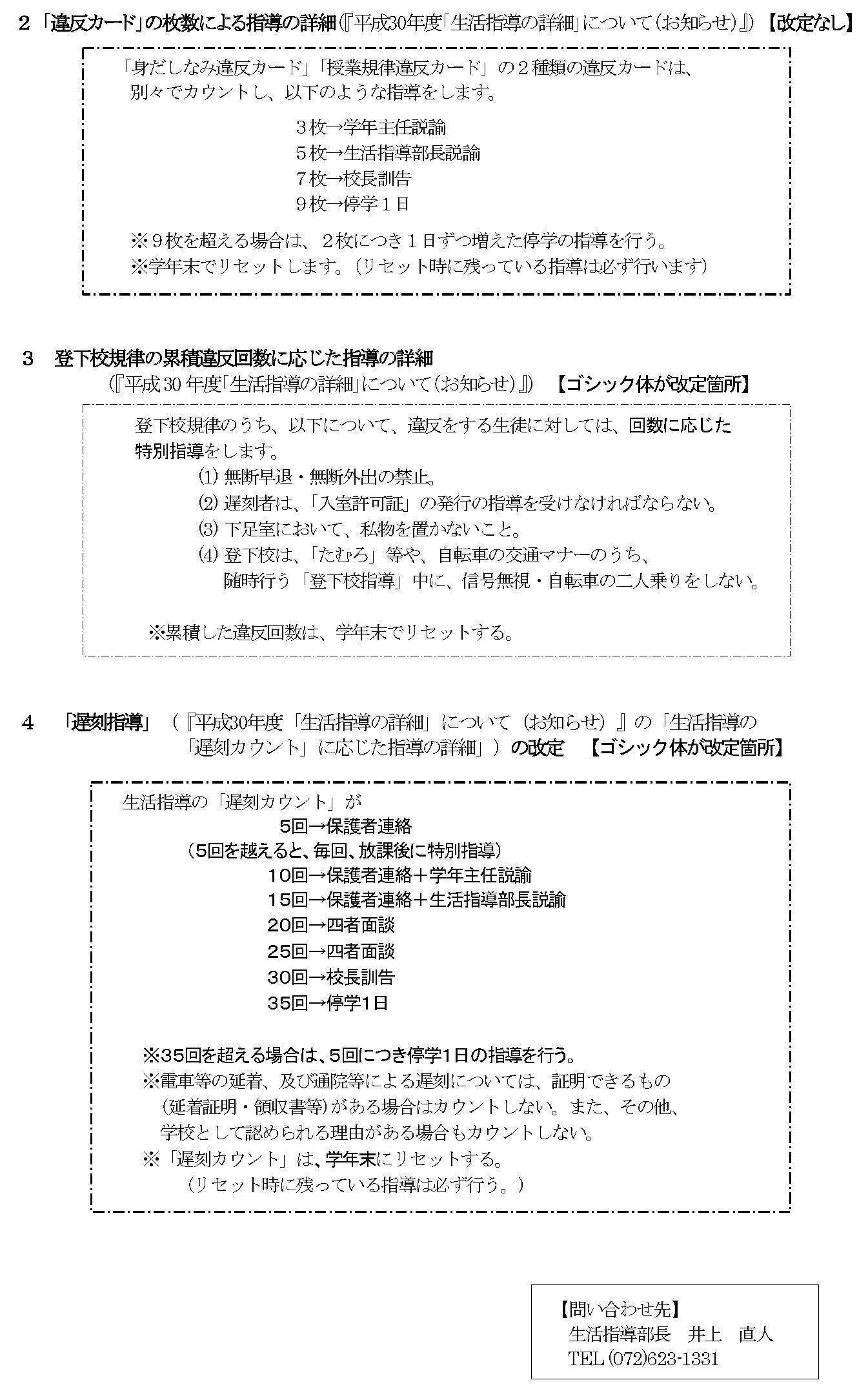 2年保護者宛2019生活指導の改定2