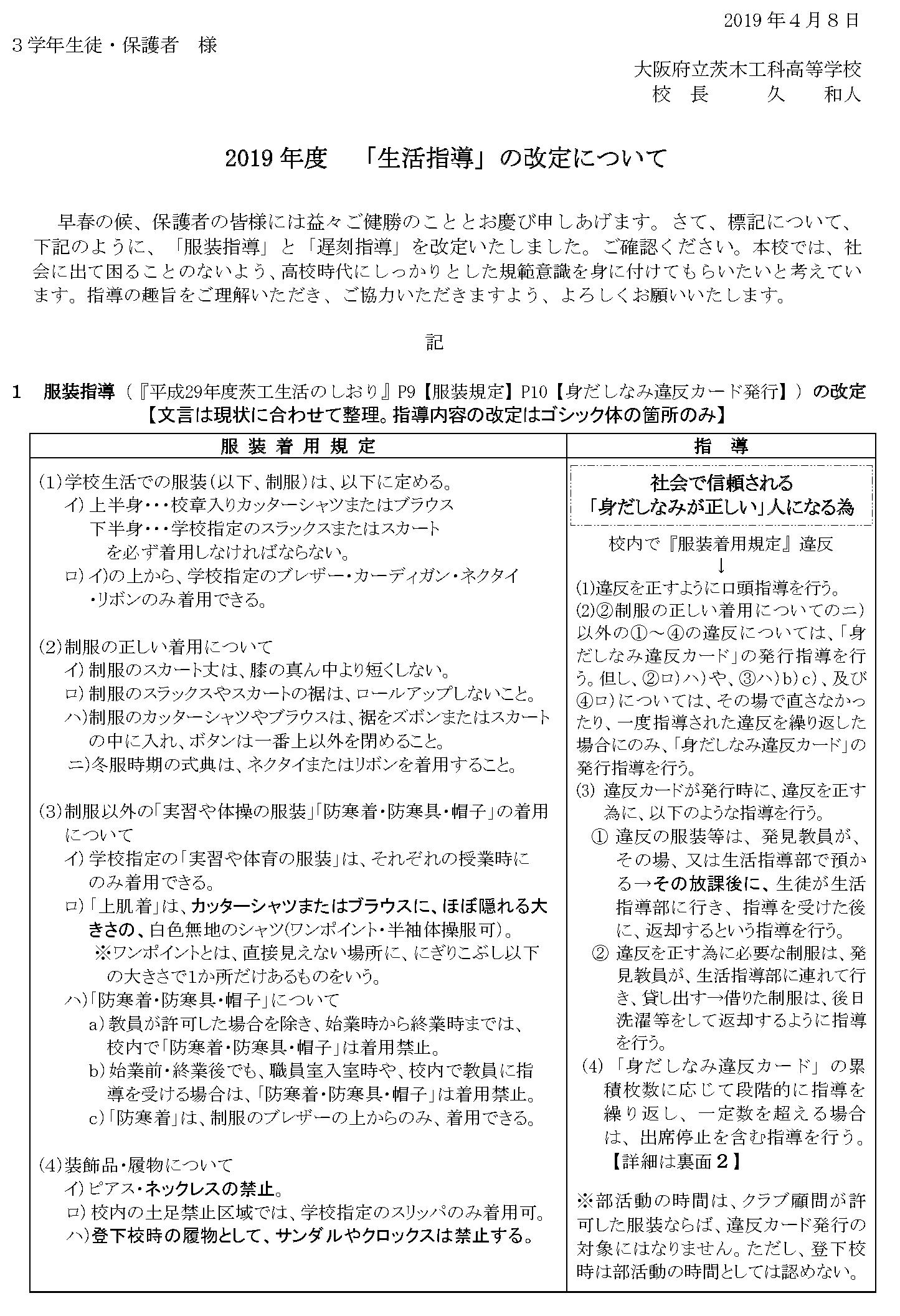 3年保護者宛2019保生活指導の改定1