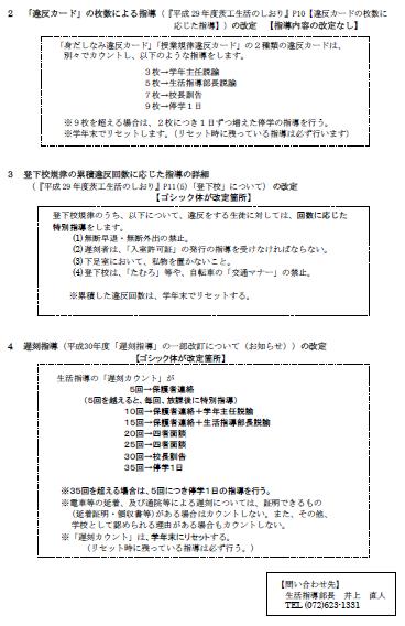 3年保護者宛2019保生活指導の改定2