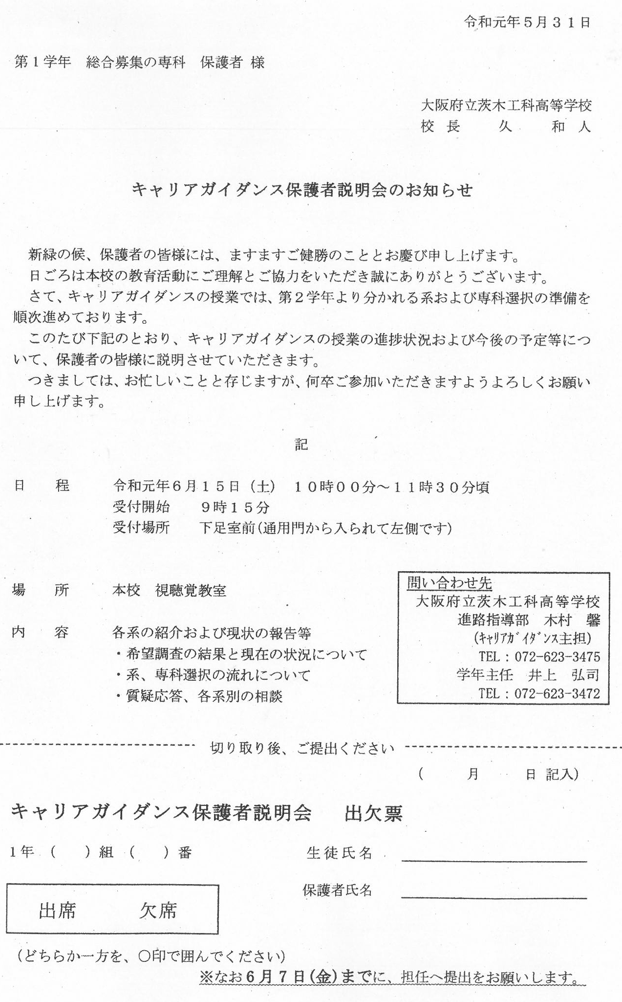 キャリアガイダンス保護者説明会