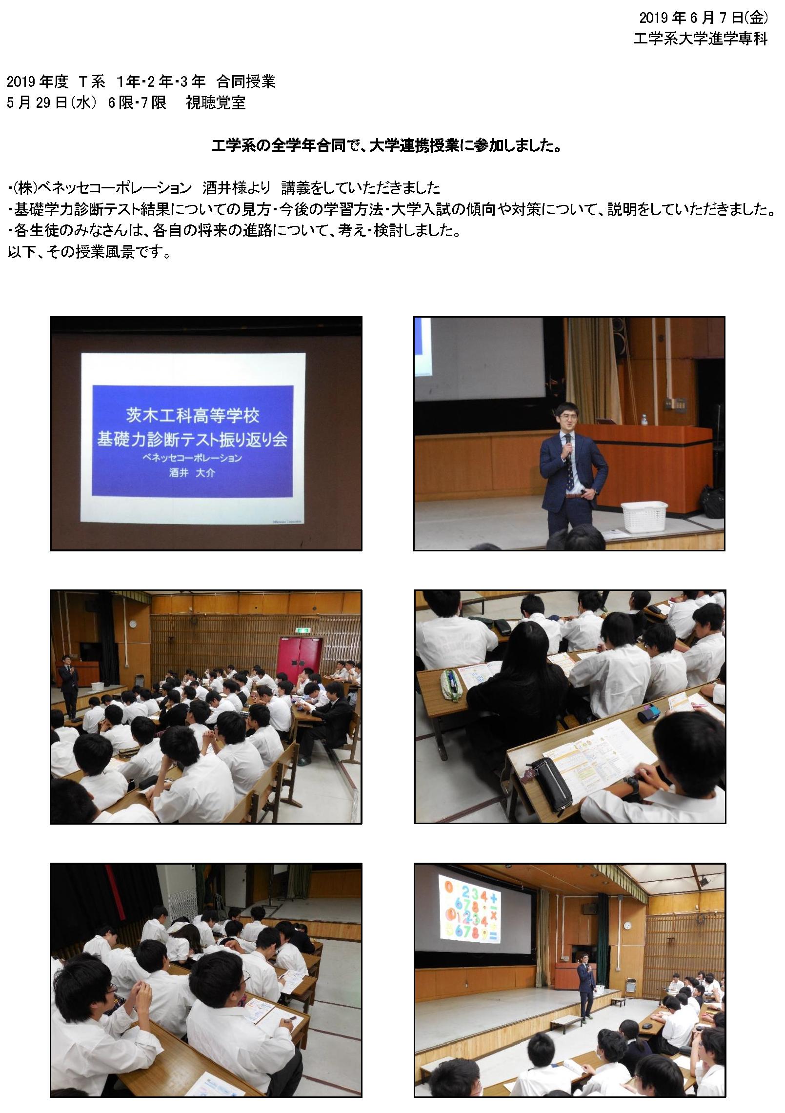 2019工学系高大連携授業