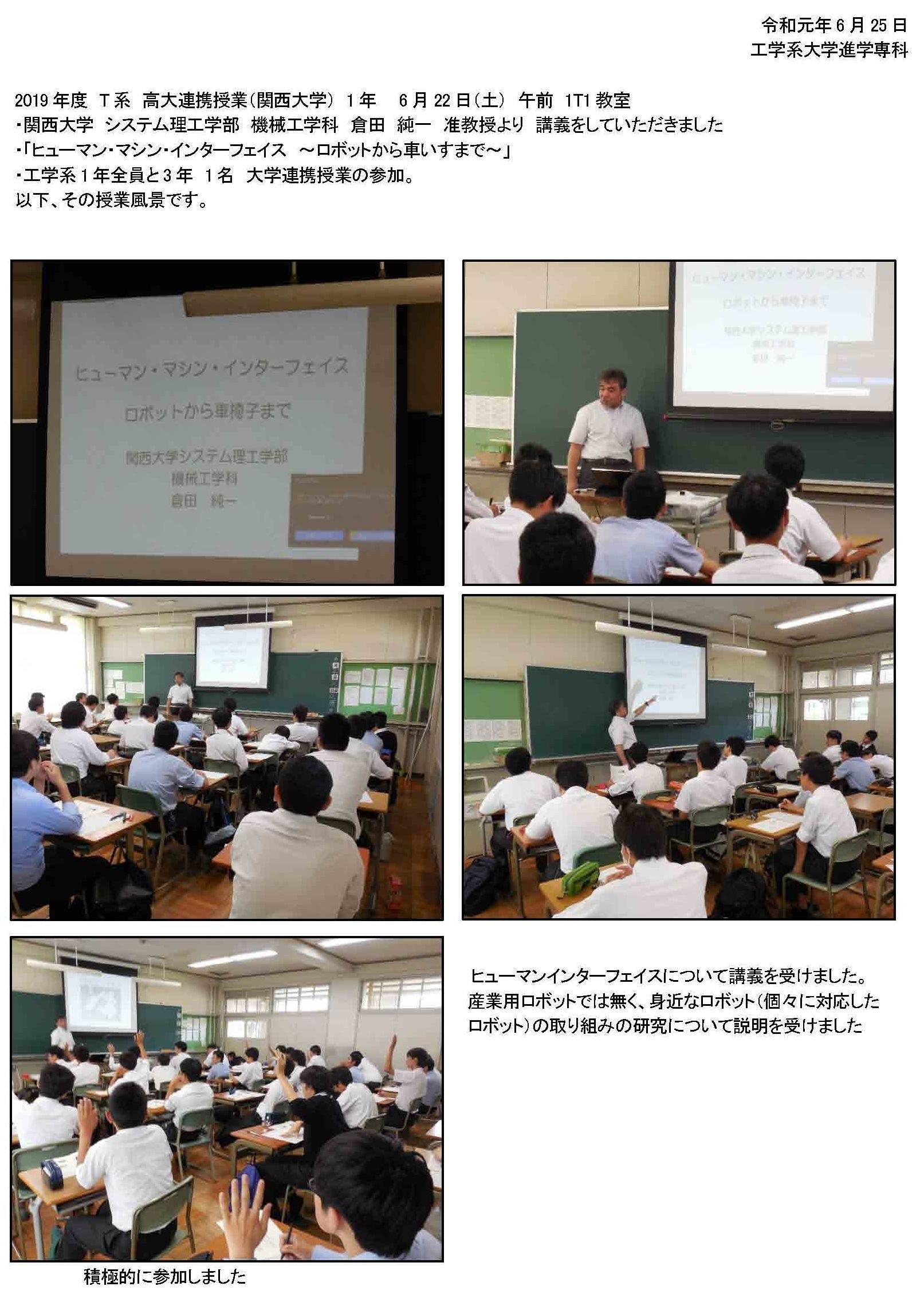 2019工学系1年関西大学出前授業