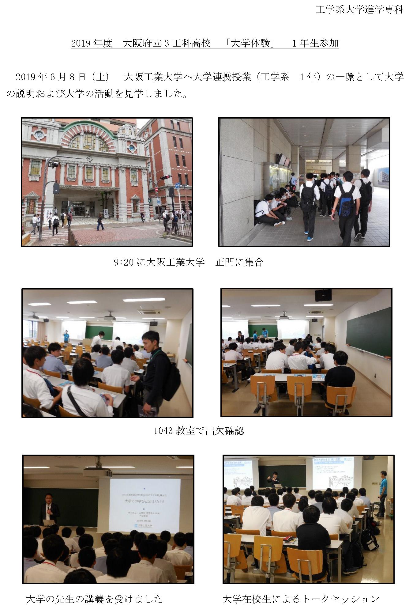 2019工学系3校合同大学体験