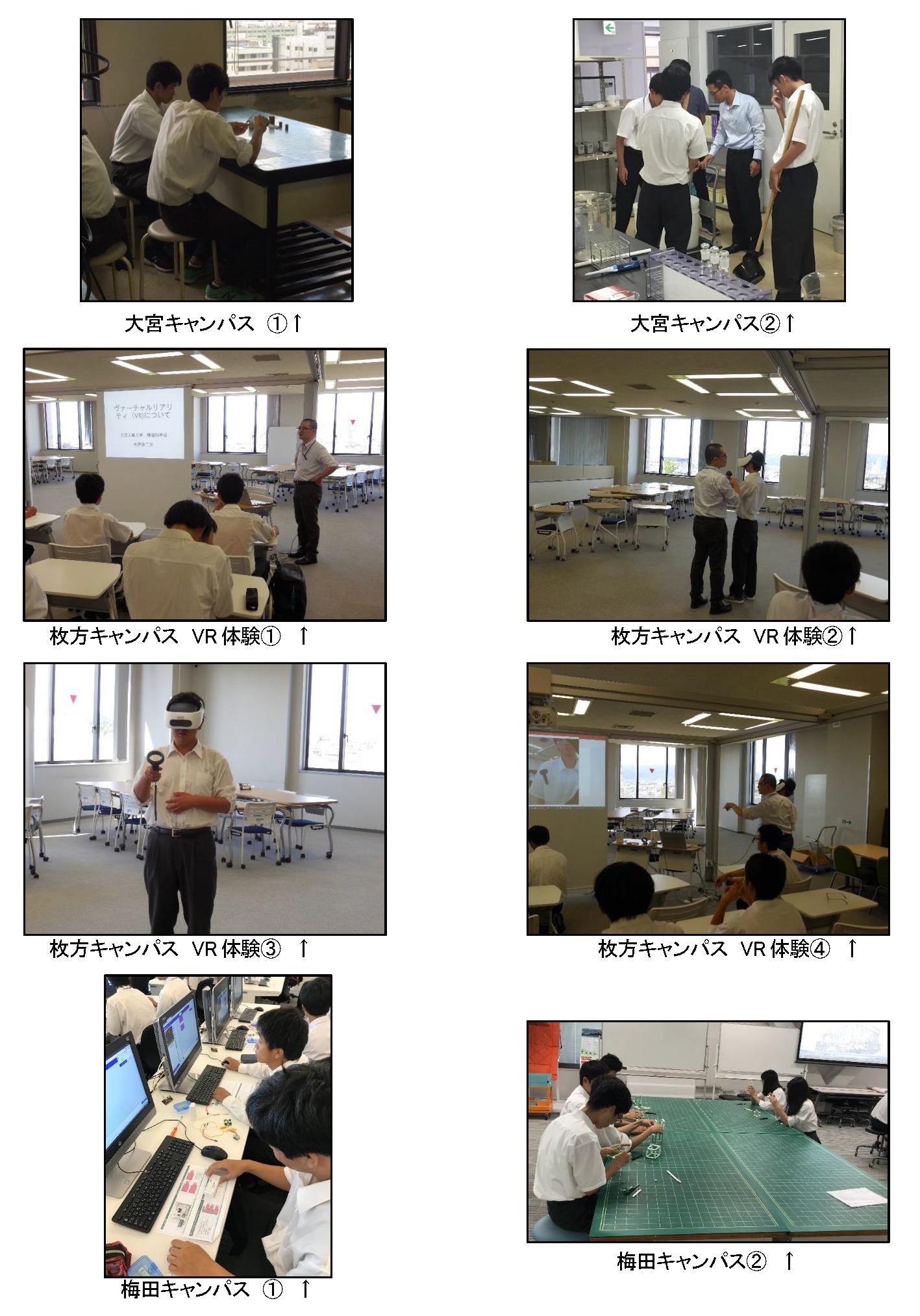 2019工学系2年大阪工業大学研究室体験