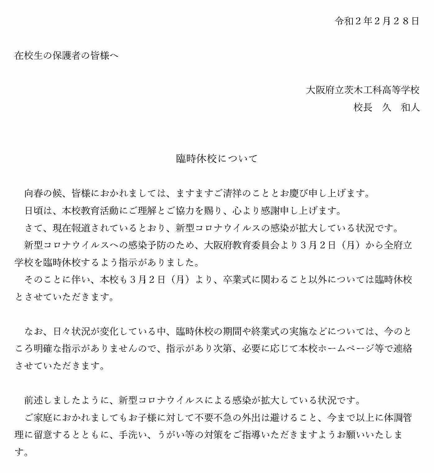 公立 大阪 コロナ 府 高校