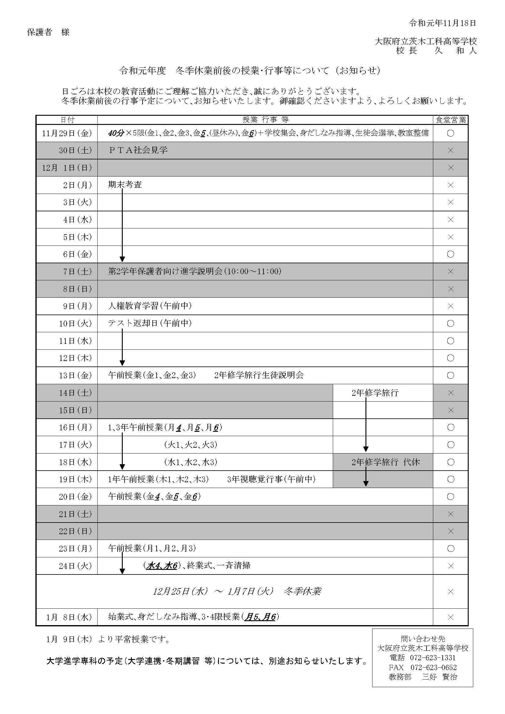 令和元年度  冬季休業前後の授業・行事等について(お知らせ)