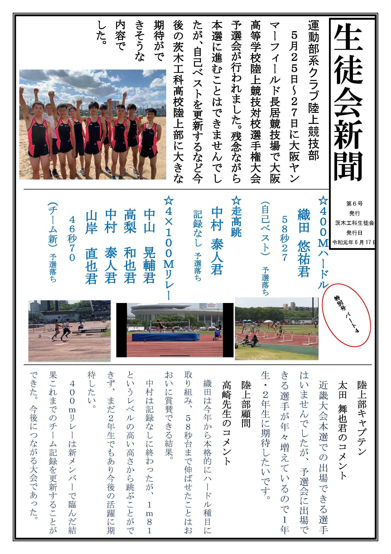 2019年度 第6号「陸上競技部」生徒会新聞