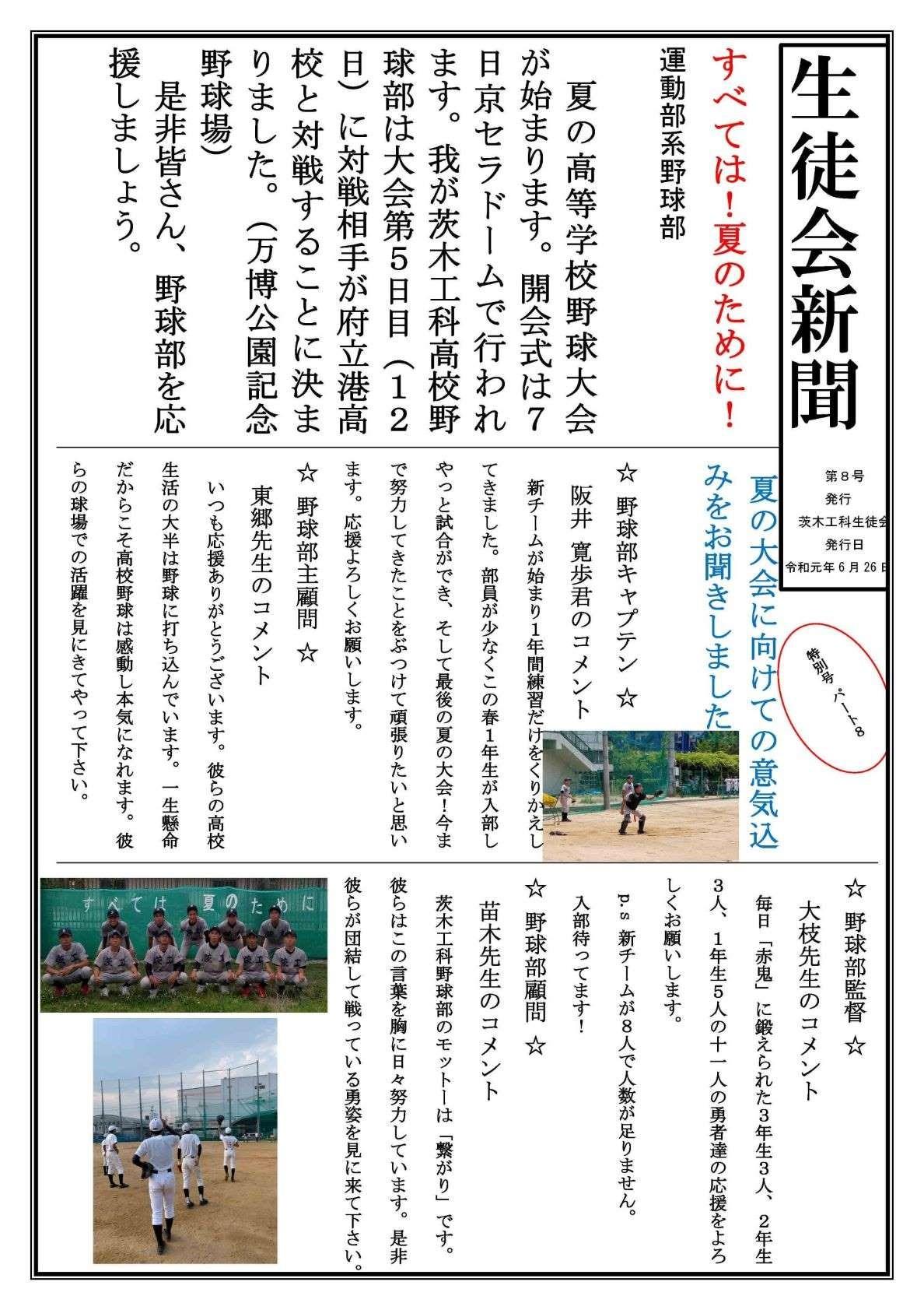 2019年度「硬式野球部」生徒会新聞 第8号