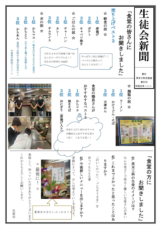 2019年度「食堂ニュース」生徒会新聞 第9号