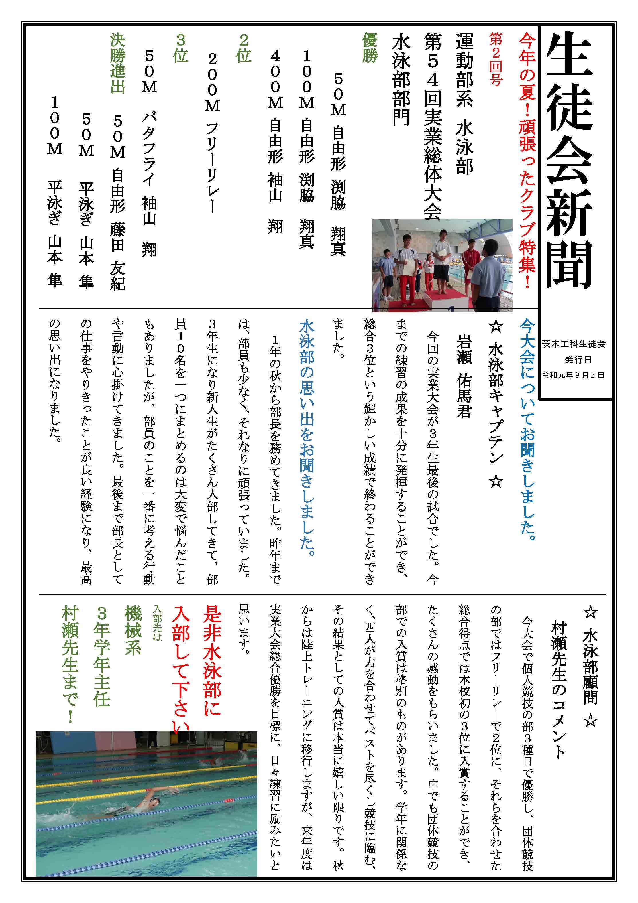 2019年度「水泳部」生徒会新聞 第11号