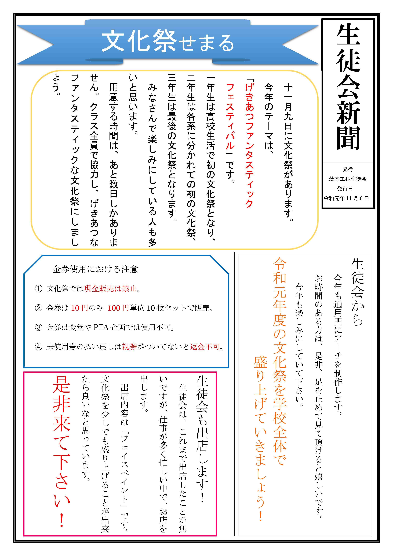 2019年度「文化祭前」生徒会新聞 第14号