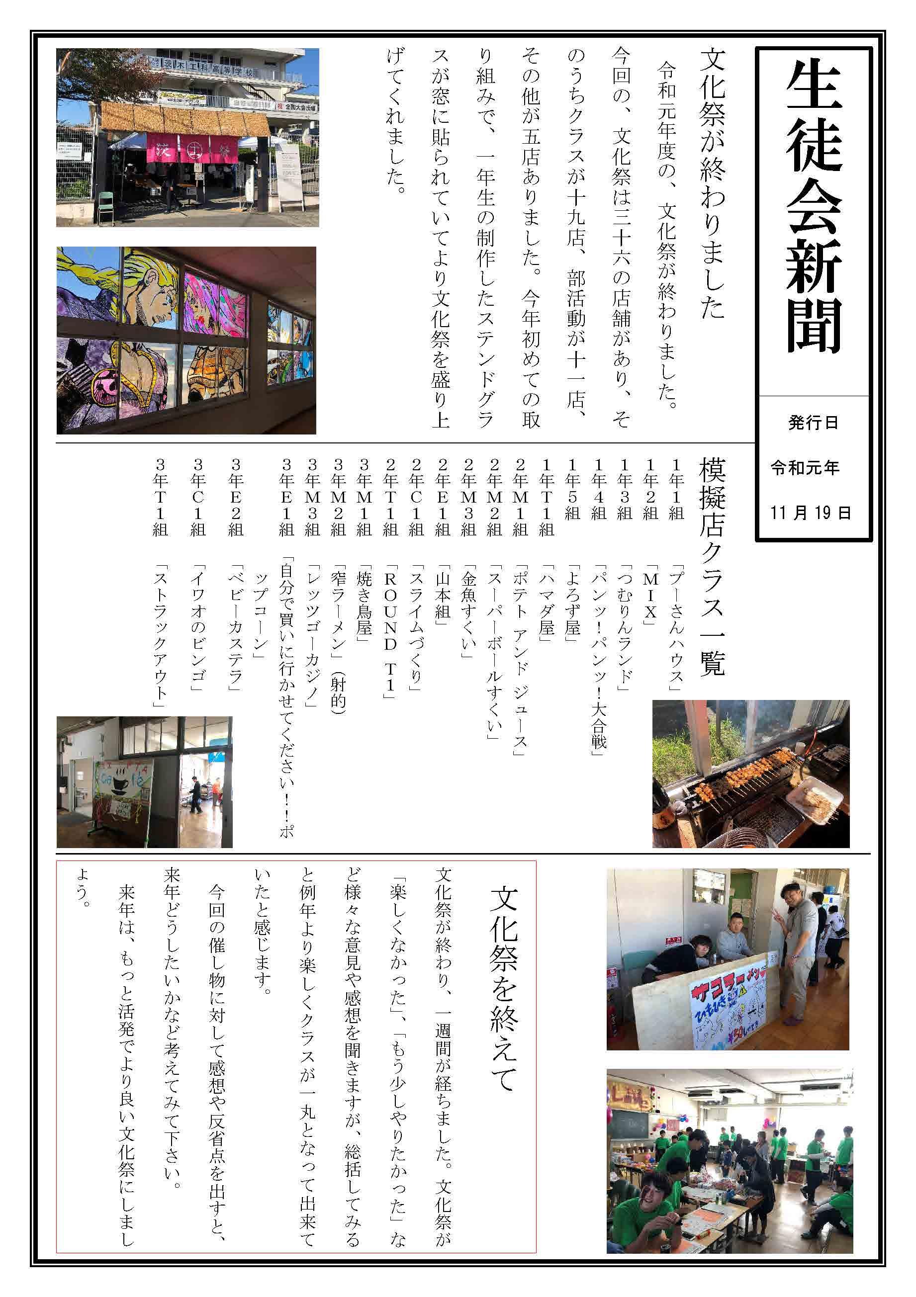 2019年度「文化祭後」生徒会新聞 第15号