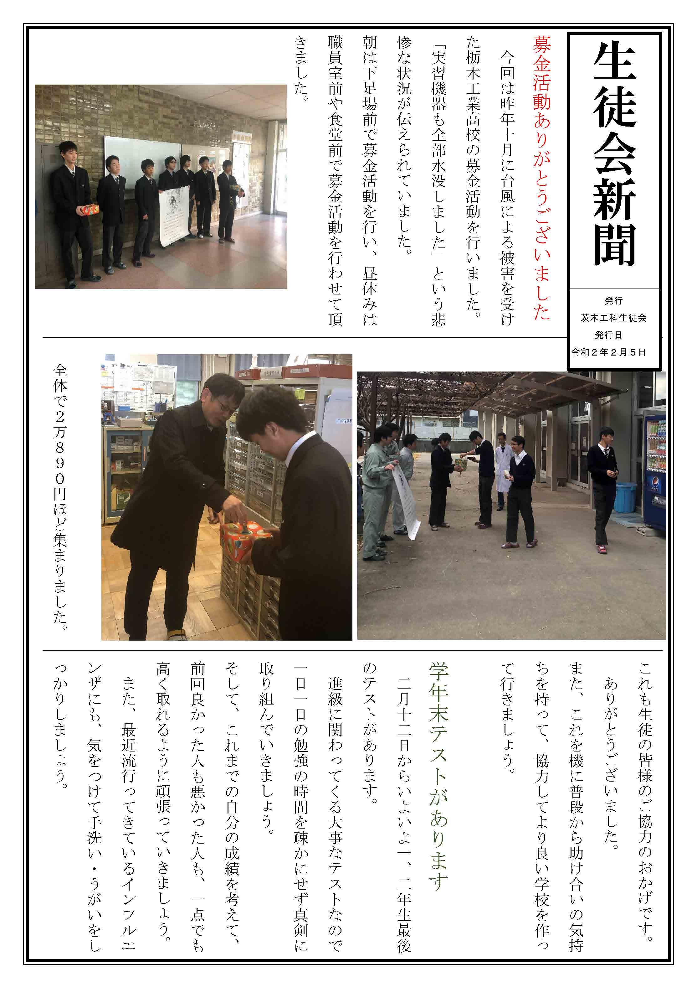2019年度「募金活動」生徒会新聞 第16号