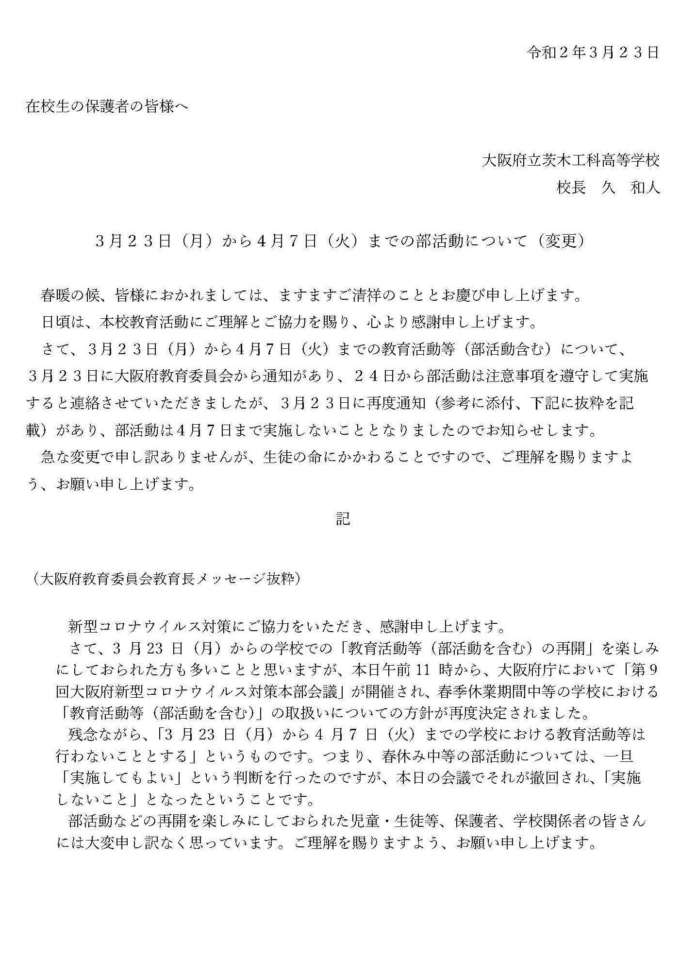 3/23-4/7までの教育活動(部活動)について(変更)