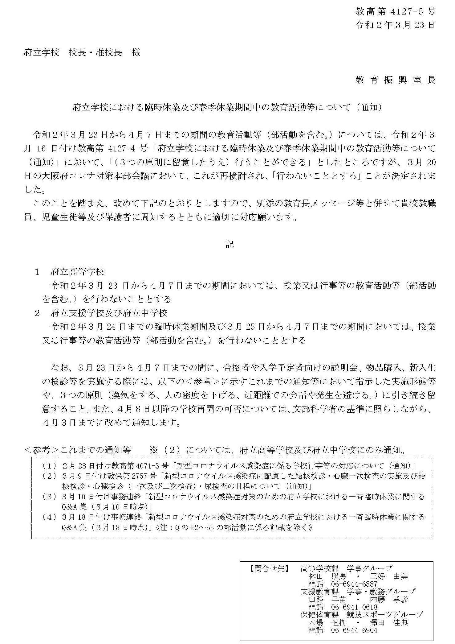 通達3/23-4/7までの教育活動(部活動)について(変更)