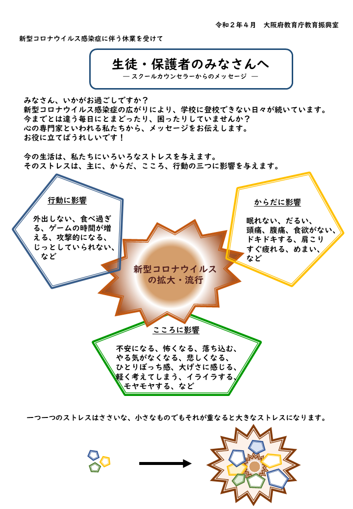 SCメッセージ1