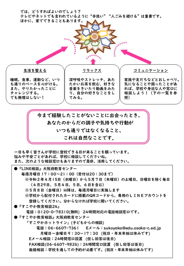 SCメッセージ2