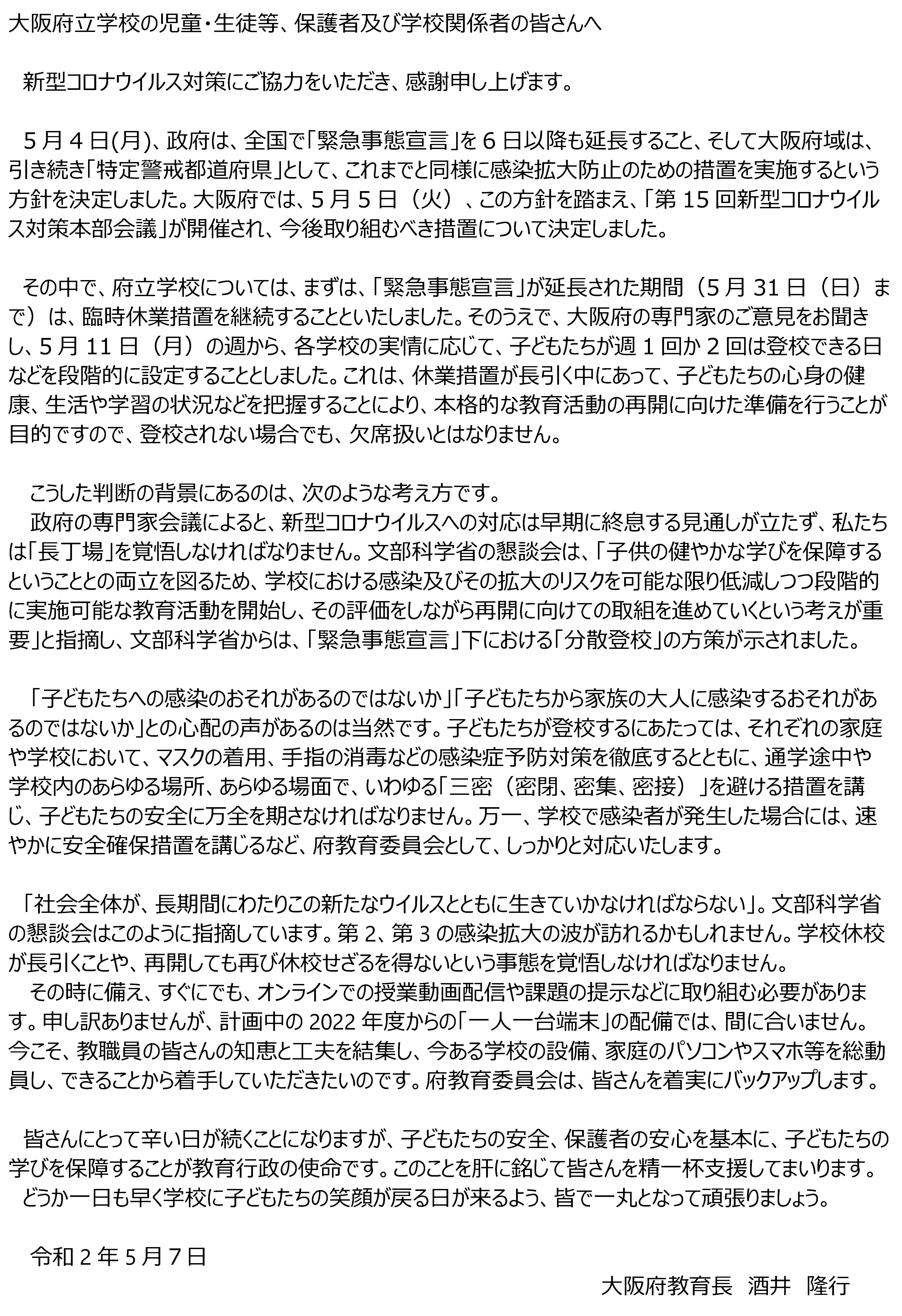 教育庁メッセージ(5月7日)