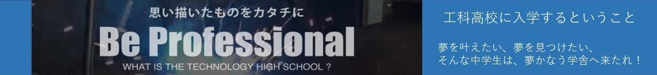 Be Professional工科高校に入学するということ