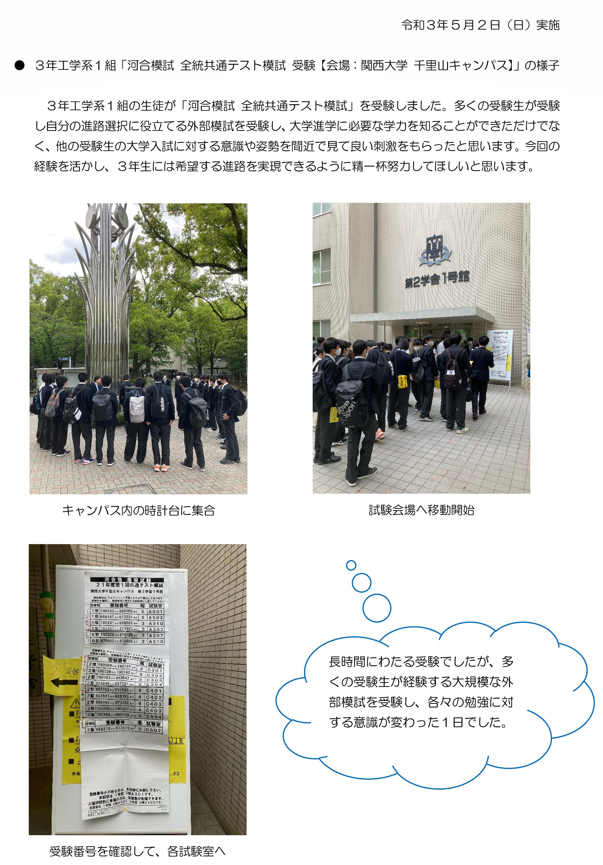 R3_3T_河合塾全統共通テスト模試