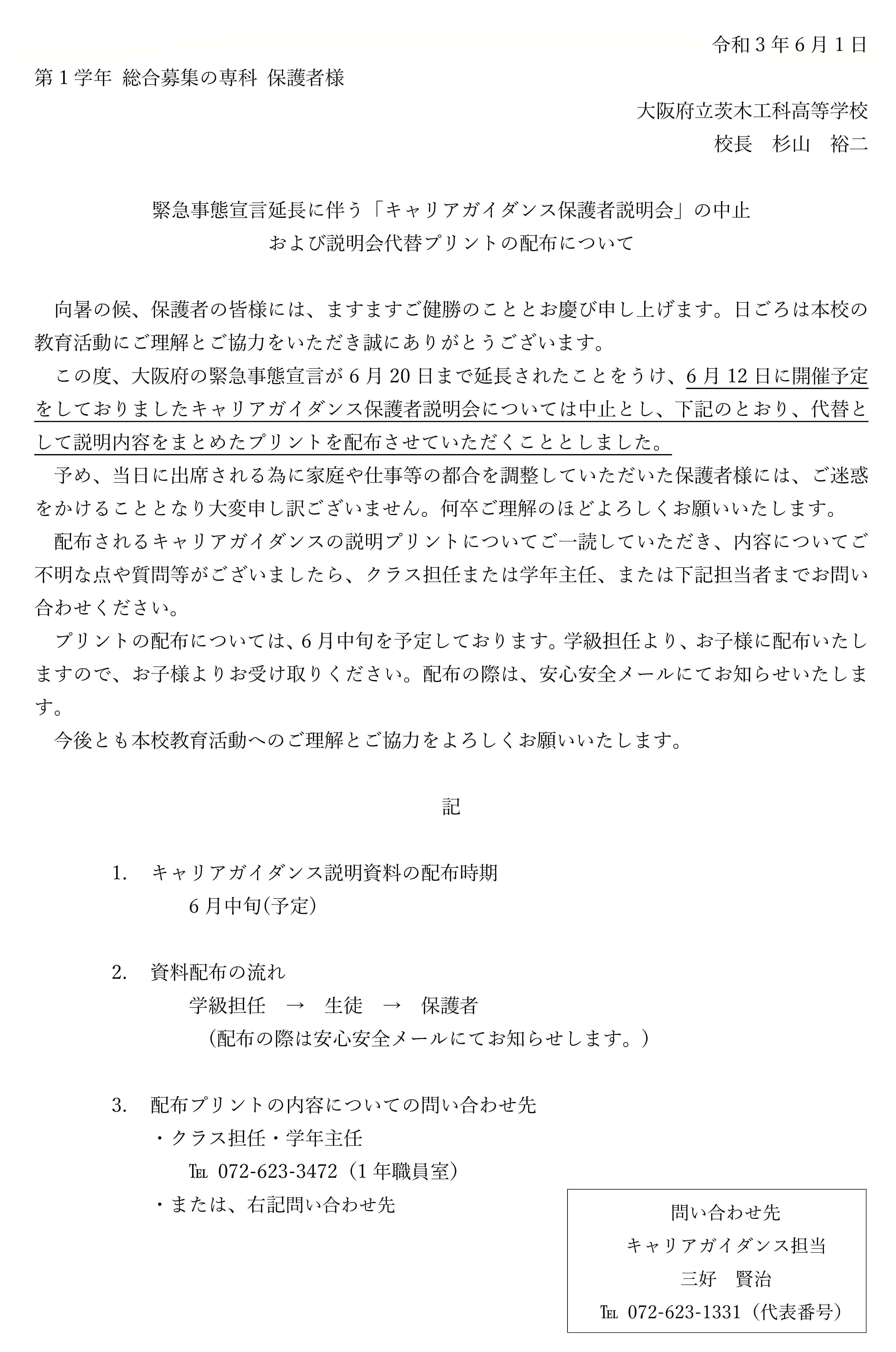 R3_キャリアガイダンス保護者説明会書面開催